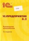 1С:Школьный буфет ПРОФ