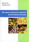 Методика разработки рационов коллективного питания