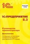 """Дополнительная лицензия """"1С:Предприятие 8"""""""