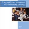 """Учебный курс """"Основы работы с 1С:Дошкольное питание"""""""