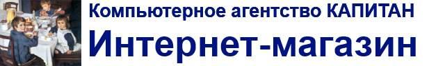 Интернет-магазин КАПИТАН